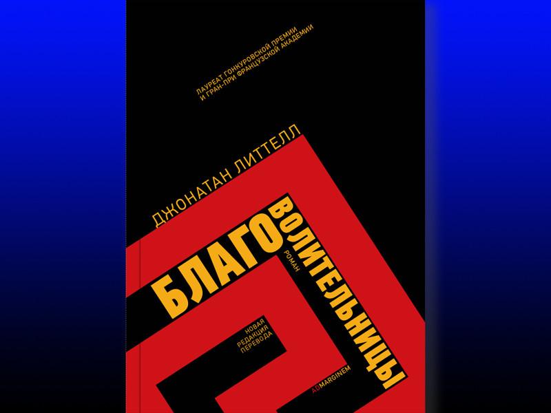 """Российское издательство Ad Marginem выпустило полную версию романа американского писателя Джонатана Литтелла """"Благоволительницы"""""""