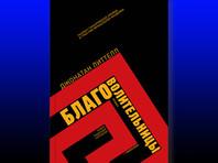 """В России переиздали шокирующий роман """"Благоволительницы"""", вернув вырезанные редактором 20 страниц текста"""