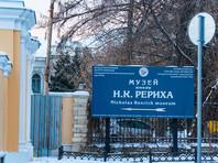 Главы крупнейших столичных музеев попросили Путина разобраться в проблеме вокруг наследия Рерихов