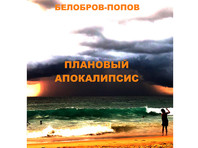 """Роман """"Плановый Апокалипсис"""" раскрыл причины нынешнего """"заразного времени"""" как части глобального События"""