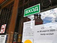 Российские театры с 1 июня начнут возвращаться к работе