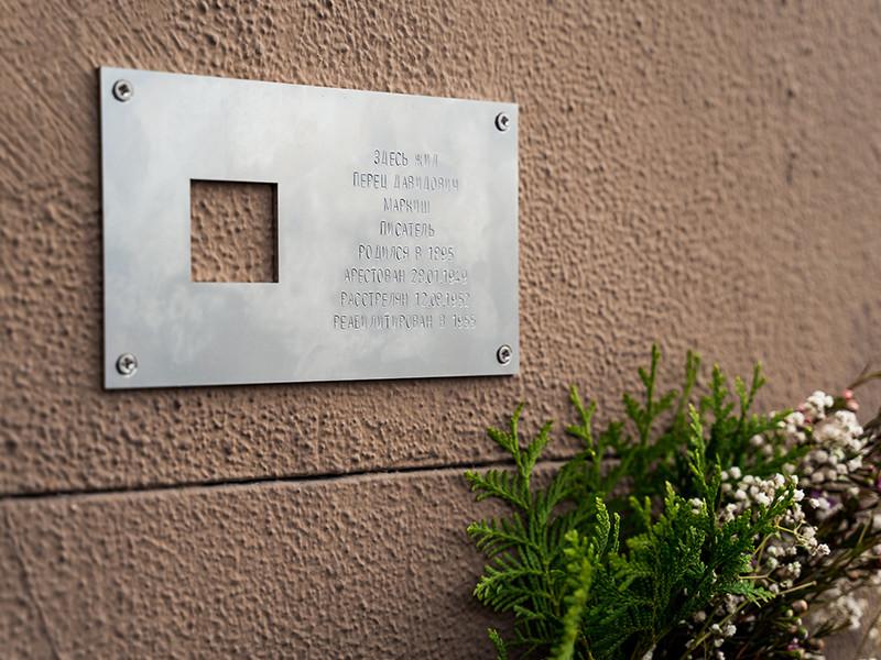 """В Москве в рамках проекта """"Последний адрес"""" установили мемориальную табличку поэту Перецу Маркишу, расстрелянному на Лубянке в 1952 году"""