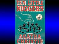 Обложка первого издания романа «Десять негритят» на английском языке