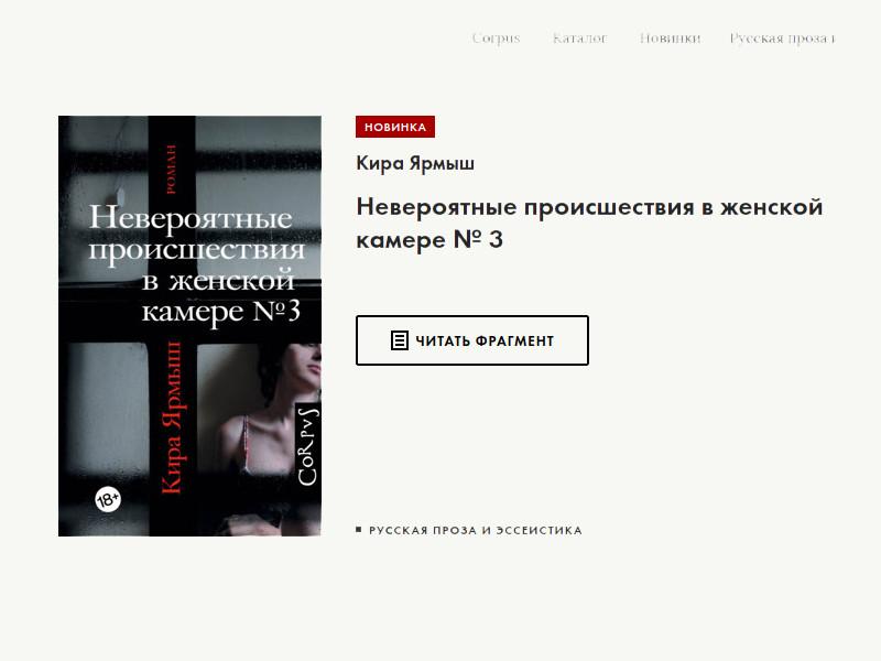 """Пресс-секретарь Алексея Навального Кира Ярмыш выпустила свой первый роман под названием """"Невероятные происшествия в женской камере № 3"""""""
