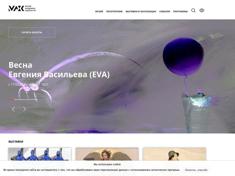 Организатор выставки - Научно-исследовательский музей при Российской академии художеств