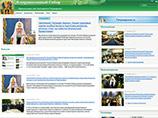 Начал работу сайт РПЦ, посвященный Всеправославному собору