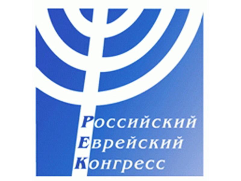 На 20-летие Российского еврейского конгресса в Москве соберутся раввины со всего мира