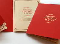 """Православный фонд разработал """"Кодекс отца и мужчины"""""""