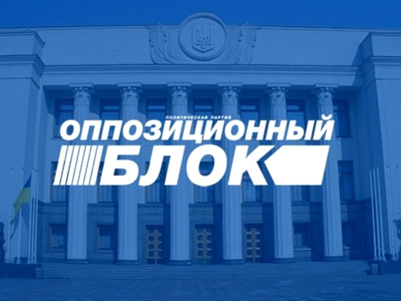 """Украинская парламентская партия """"Оппозиционный блок"""" направила альтернативное обращение к Константинопольскому патриарху Варфоломею I с просьбой сохранить каноническое устройство православной Церкви на Украине"""
