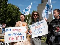 В День семьи православная молодежь провела в Москве и регионах акции против абортов