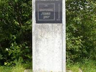 Вандалы осквернили мемориал в Невеле, посвященный евреям, расстрелянным фашистами в 1941 году