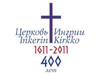 В Петрозаводске начала работу финно-угорская богословская конференция