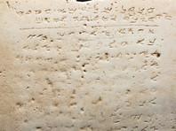 Древняя мраморная плита с девятью заповедями Моисея и одной - самаритян продана на аукционе в США за $850 тысяч