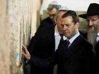 Медведев прикоснулся к Стене Плача в Иерусалиме