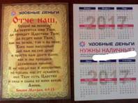 """Реклама ростовщиков с молитвой """"Отче наш"""" оскорбила чувства верующих в Челябинске"""