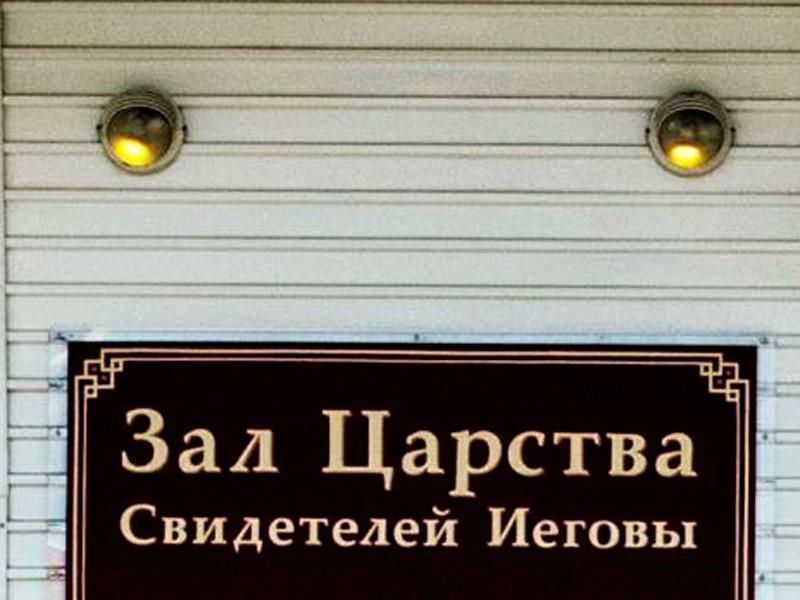 Свидетелей Иеговы в России просят объявить вне закона