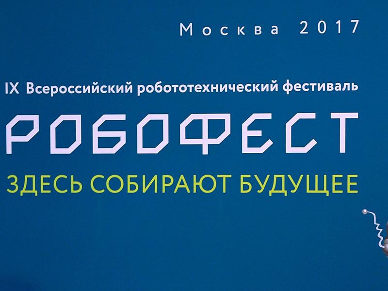 Семья православных изобретателей заняла второе место на всероссийском конкурсе роботехники