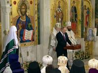 На освящении нового храма в Москве Путин призвал к сохранению единства нации