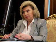Омбудсмен Москалькова заявила, что недопустимо преследовать за атеизм