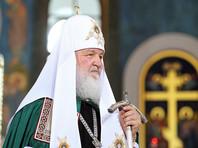 Патриарх Кирилл сравнил законы об однополых браках с фашистскими