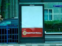 В Амстердаме появилась чувствительная к Рамадану реклама халяльного фастфуда (ВИДЕО)