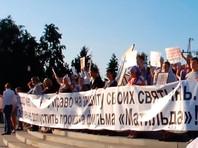"""В городах России прошли стояния против """"Матильды"""". Поклонская протестовала в Крыму"""