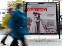 РПЦ  разместила на билбордах в Москве  цитаты из переписки Николая II с женой