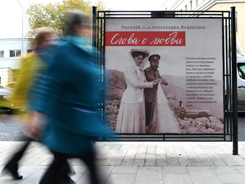 РПЦ развесила на билбордах в Москве цитаты из переписки Николая II с женой