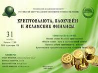 """Эксперты по исламской экономике намерены на Хеллоуин собраться в Казани, чтобы определить степень халяльности криптовалют. Обсуждение состоится в рамках круглого стола на тему """"Современное состояние и развитие исламской экономики (криптовалюта, блокчейн и исламские финансы)"""", который пройдет 31 октября в Российском исламском институте"""