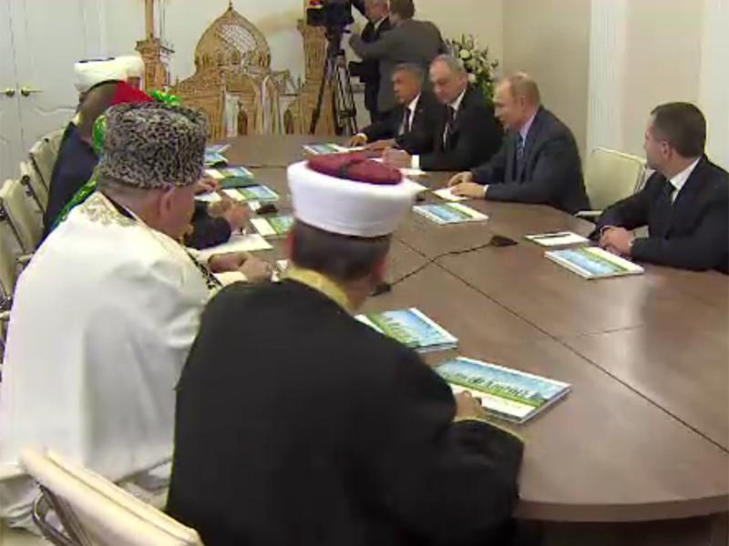 Президент РФ Владимир Путин в ходе визита в Казань встретился с муфтиями централизованных религиозных организаций мусульман России и руководителями Болгарской исламской академии