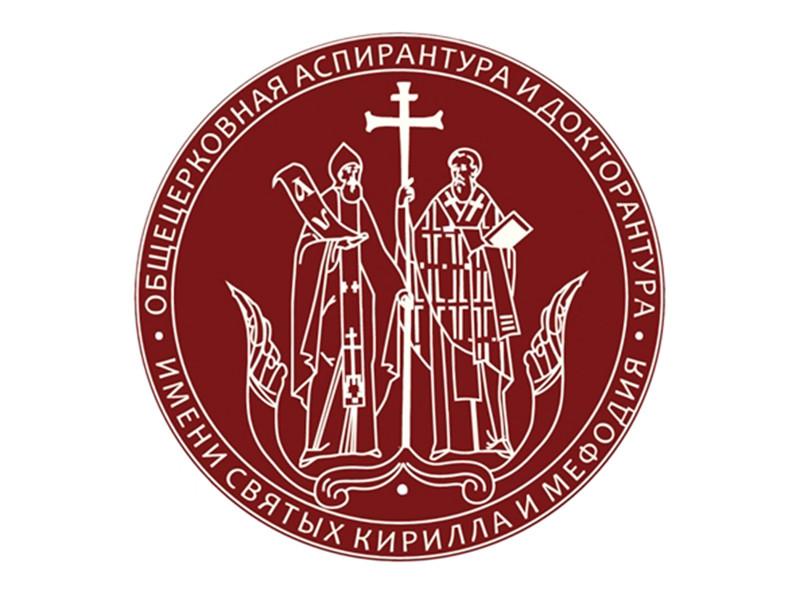 Общецерковная аспирантура и докторантура имени Кирилла и Мефодия получила государственную аккредитацию в России