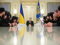 Президент Украины Петр Порошенко анонсировал официальное начало процедуры Константинопольским патриархатом предоставления автокефалии Украинской православной церкви (УПЦ)