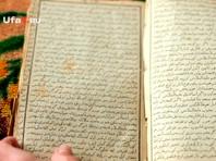 Башкирская семья почти 100 лет свято хранила Уголовный кодекс, принимая его за Коран