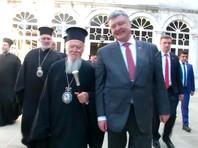 Вселенский патриарх, архиепископ Константинополя - Нового Рима Варфоломей и президент Украины Петр Порошенко, Стамбул, апрель 2018 года