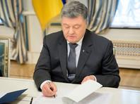 """Порошенко подписал указ, обязывающий УПЦ указывать свою принадлежность к государству-""""агрессору"""""""