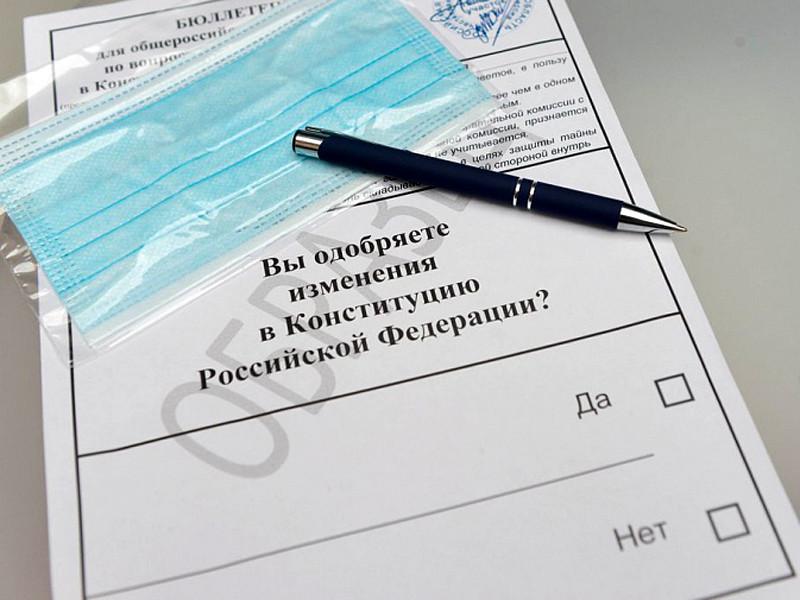 Общероссийское голосование по поправкам в Конституцию пройдет 1 июля 2020 года