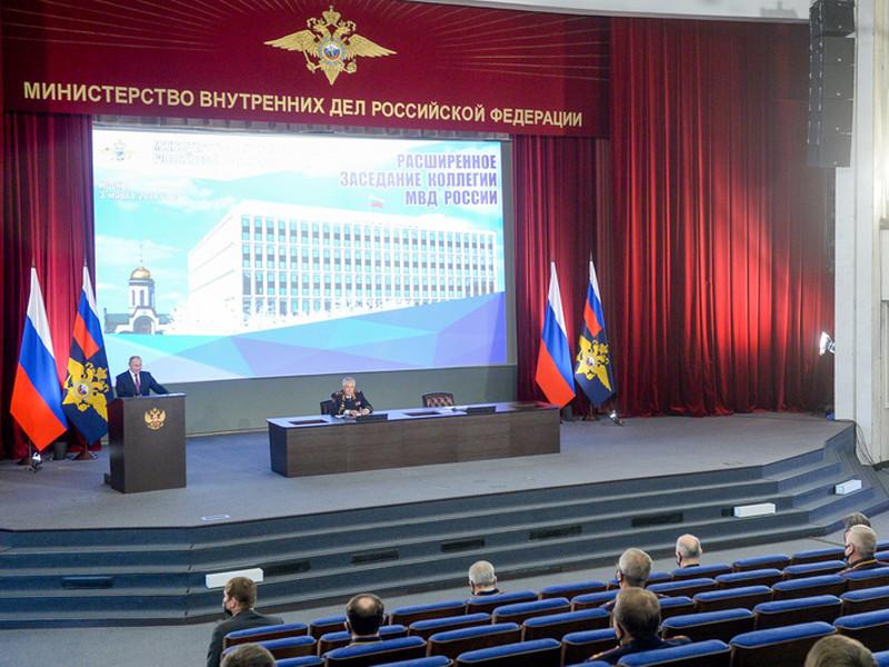 Владимир Путин принял участие в ежегодном расширенном заседании коллегии Министерства внутренних дел РФ