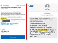 """Илья Яшин: """"Алло, товарищи судьи!"""""""