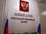 Госдума приняла в третьем чтении пакет поправок к законодательству о жилищном строительстве
