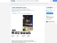 В Подмосковье на продажу выставили апартаменты с жилой площадью 2 квадратных метра