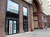 В центре Москвы опустело рекордное количество торговых площадей за семь лет