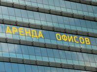 Рынок офисов в Москве установил антирекорд