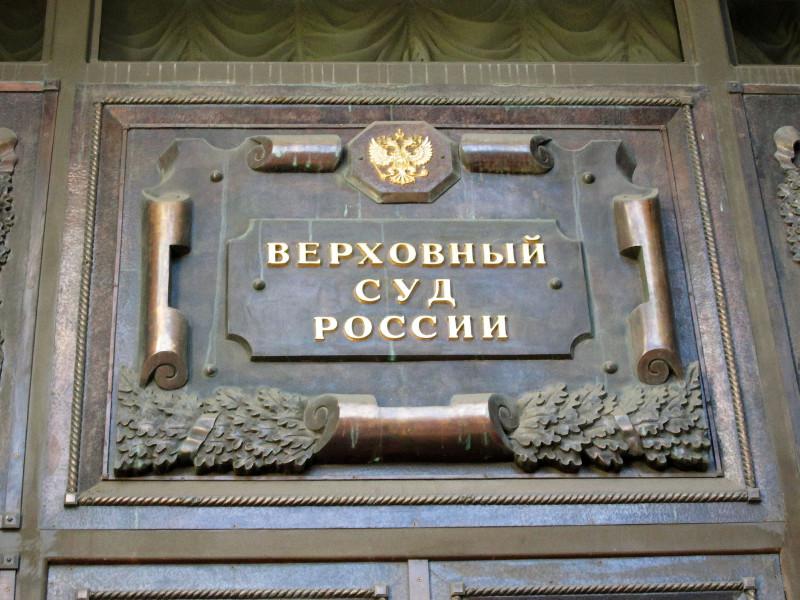 Верховный суд подтвердил незаконность дарения сыном Виктора Черномырдина двух дач в Горках-10