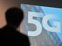 """""""Ростех"""" просит Минкомсвязи не сокращать финансирование развития сетей 5G"""