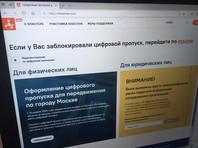 Используемый московской мэрией сервис проверки на действительность цифровых пропусков, которые горожане должны оформлять в связи с пандемией для передвижения по городу в рабочих или личных целях, отличается специфическим соглашением на обработку персональных данных