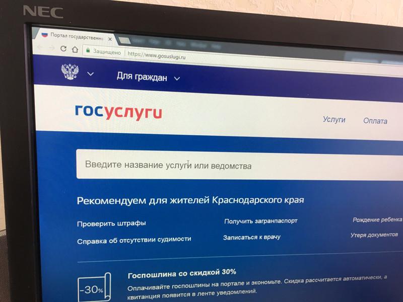В Минкомсвязи хотят дать гражданам возможность проводить сделки онлайн через портал госуслуг