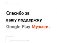 """Компания Google анонсировала закрытие сервиса """"Play Музыка"""". Его пользователям предложено перейти на стриминговый сервис YouTube Musiс"""