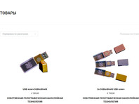 "В Великобритании мошенники продают за 350 долларов USB-флешки, ""защищающие"" от 5G"