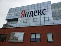 """Яндекс"" разрешил сотрудникам работать удаленно до конца лета"