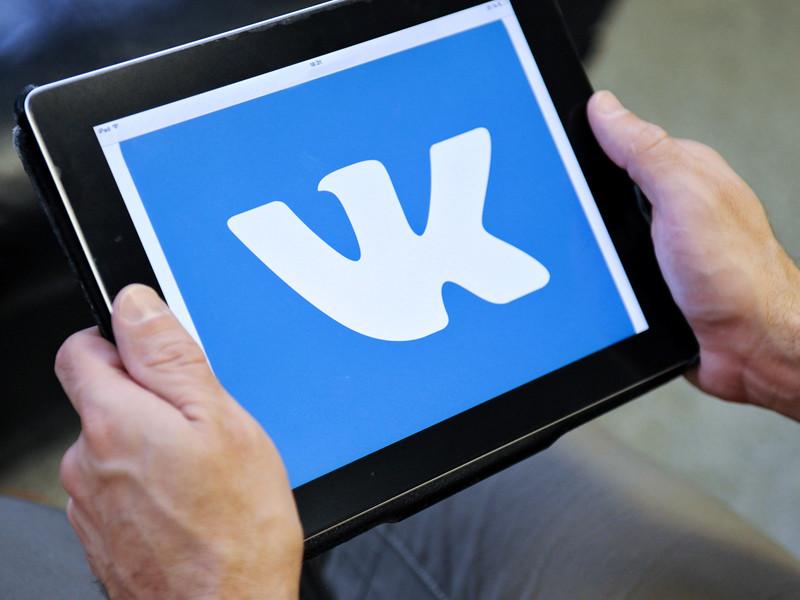 """Соцсеть """"ВКонтакте"""" начала тестировать видеозвонки в мобильном приложении"""